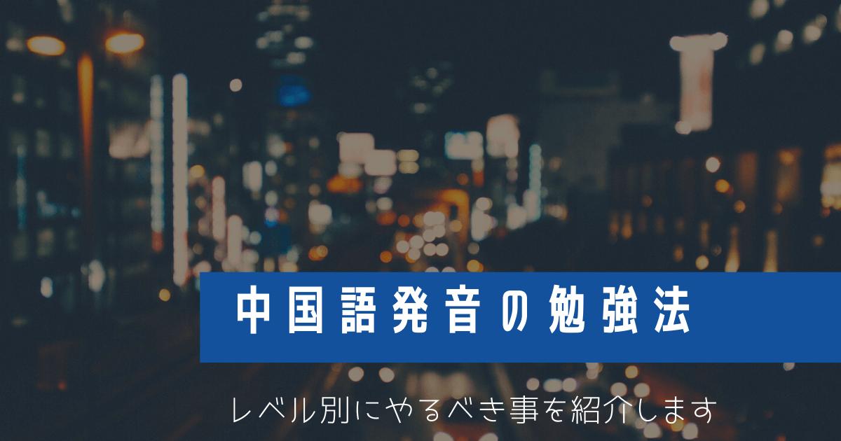 中国語発音の勉強方法