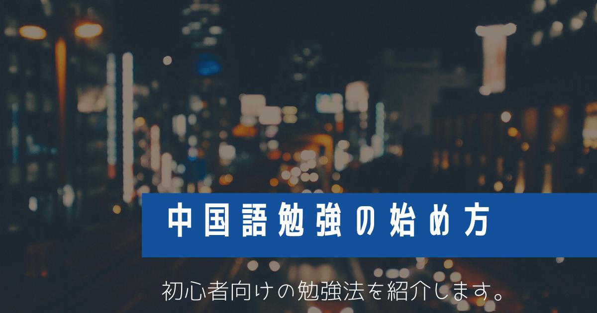 中国語初心者の勉強法