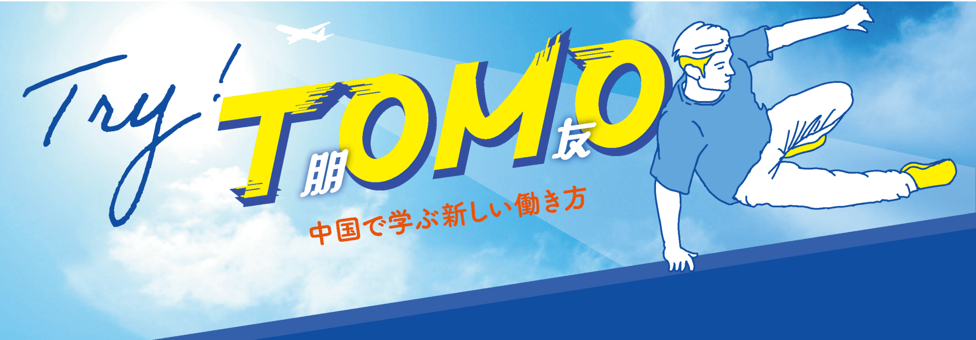 Try!TOMO