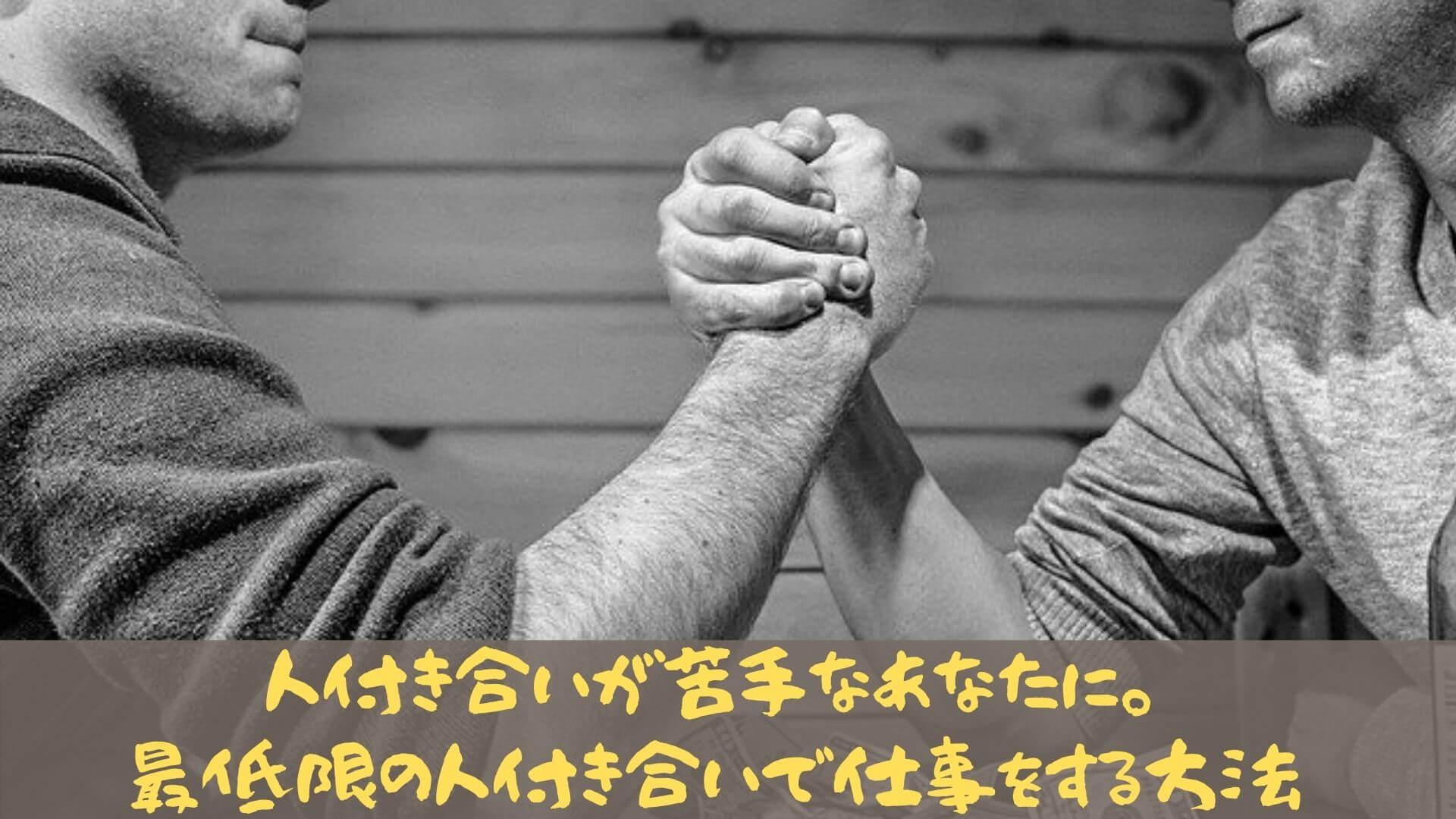 人付き合いが苦手な人が仕事を上手に進めるには【最低限で行こう】